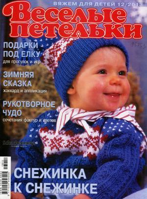 petelki12-13_1 - копия (3) (300x407, 35Kb)