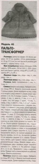 vyazanoe-palto-dlya-malenkoj-devochki-0-3-goda-2 (166x700, 106Kb)