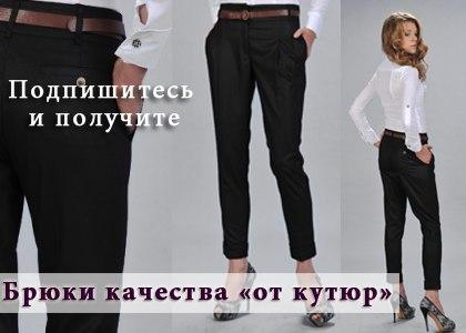 Вто Брюк Женских