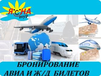 5554980_Bronirovanie_avia_i_jd_biletov (334x250, 64Kb)