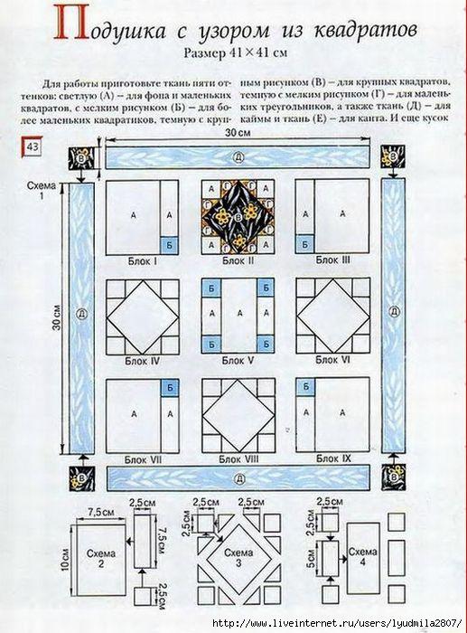 1лоскутная_геометрия4 (517x700, 212Kb)