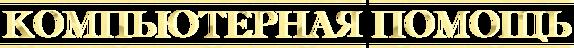 4maf.ru_pisec_2014.01.30_17-32-29_52ea5422e9474 (574x48, 42Kb)