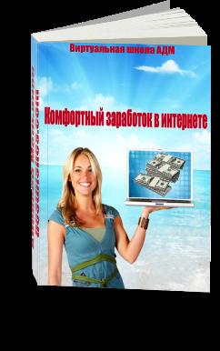 комфортный заработок в интернете/3479580_komfort_money (242x386, 158Kb)