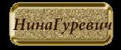 НГ (170x70, 6Kb)