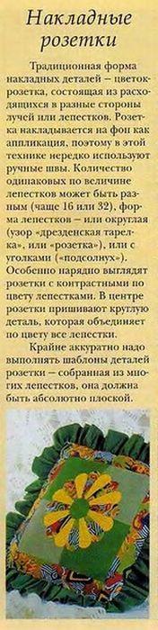 1розетки1 (176x700, 41Kb)