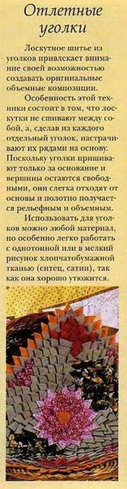 1уголки1 (182x700, 45Kb)