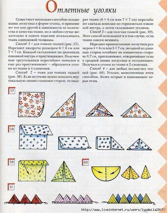 1уголки3 (549x700, 261Kb)