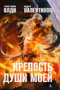 Генри Лайон Олди и Андрей Валентинов_Крепость души моей (200x302, 75Kb)