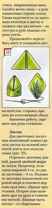 1цветы_листики2 (177x700, 42Kb)