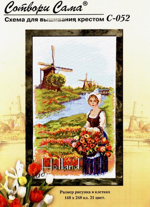 голландия (507x700, 438Kb)