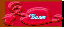 4160157_70668261_DALEE221 (214x96, 30Kb)