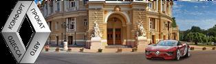 Автоаренда Одесса