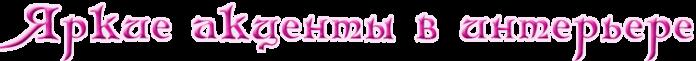 4975968_Yarkie_akcenti_v_interere (700x61, 38Kb)