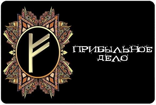 109717370_stav_Pribuylnoe_delo_na_dengi