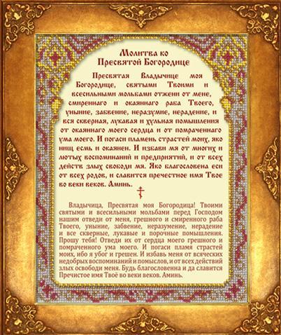 православные молитвы на рыбалку
