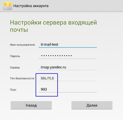 Как сделать е-mail на телефоне