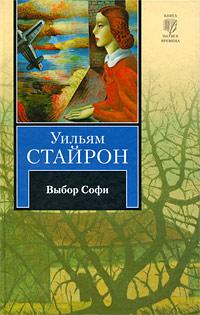 3690497_Uilyam_Stajron__Vybor_Sofi (200x315, 30Kb)