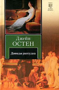 3690497_Dzhejn_Osten__Dovody_rassudka (200x308, 22Kb)