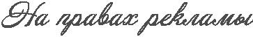 2835299_NA_PRAVAH_REKLAMI_30 (363x53, 6Kb)