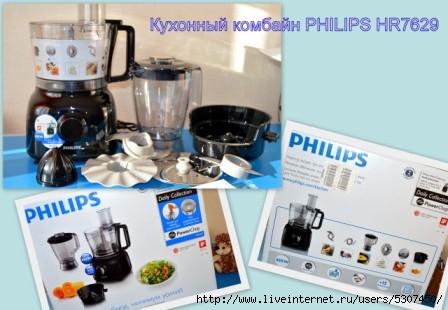 комбайн кухонный Филипс 7629 (448x310, 96Kb)