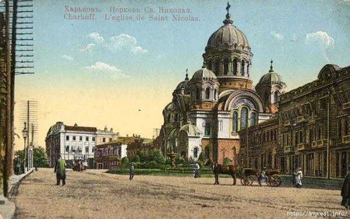 Старый Харьков