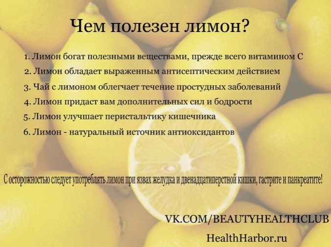 4716146_lecenielimonom (676x505, 152Kb)