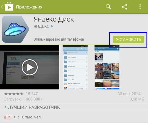 Яндекс Диск. Скачать на андроид Яндекс Диск бесплатно