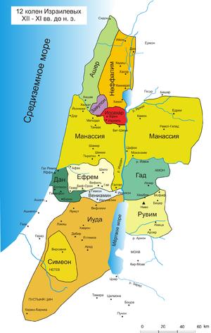 300px-Israelites_rus (300x472, 98Kb)