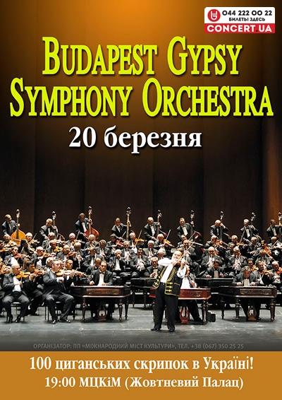1391637308_budapestgypsysymphonyorchestra (400x566, 212Kb)