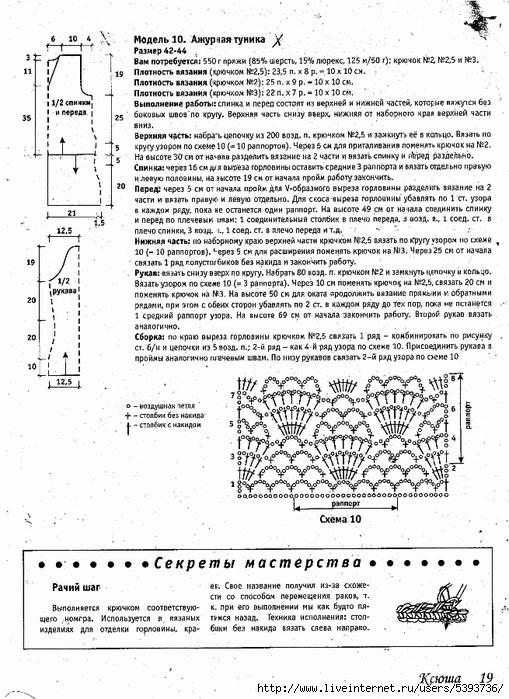 10ъ схема (509x700, 303Kb)