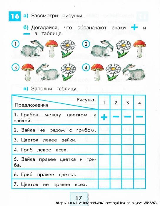 обнаружить пузырьки логические задачи 1 класс математика какие сдавать
