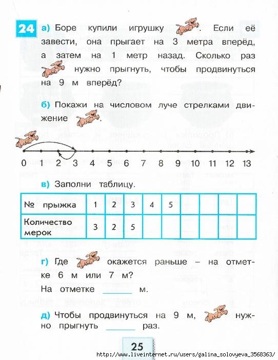 логических задач класс решебник 1-2
