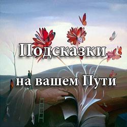 3925311_podskazki (250x250, 20Kb)