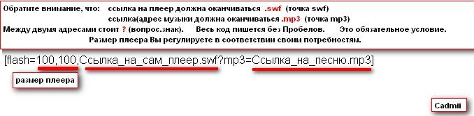 4264148_Kod_pleera2 (678x167, 35Kb)