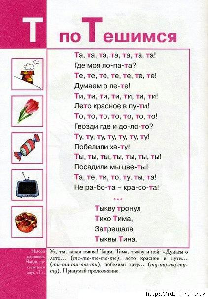РІРІРІРІ (3) (422x604, 177Kb)