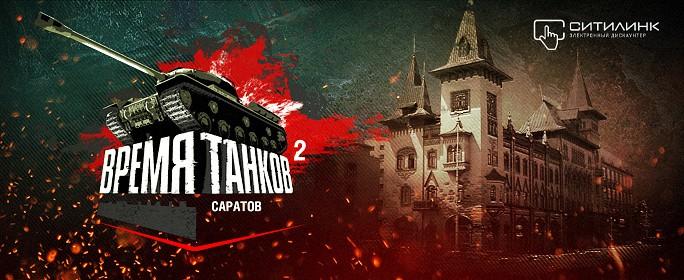 Турнир 'Время танков: второй сезон'