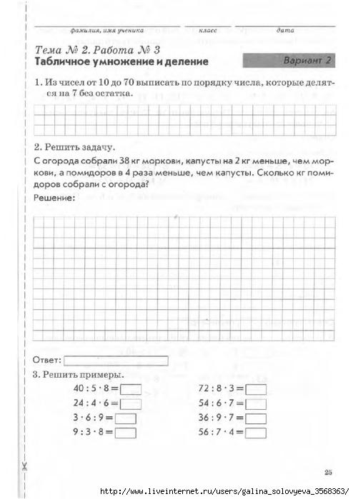 тематический контроль знаний учащихся математика 4 класс голубь гдз 4 класс