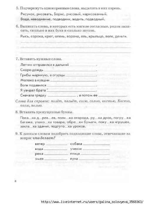 Тематический язык учащихся ответы класс контроль 4 русский знаний гдз