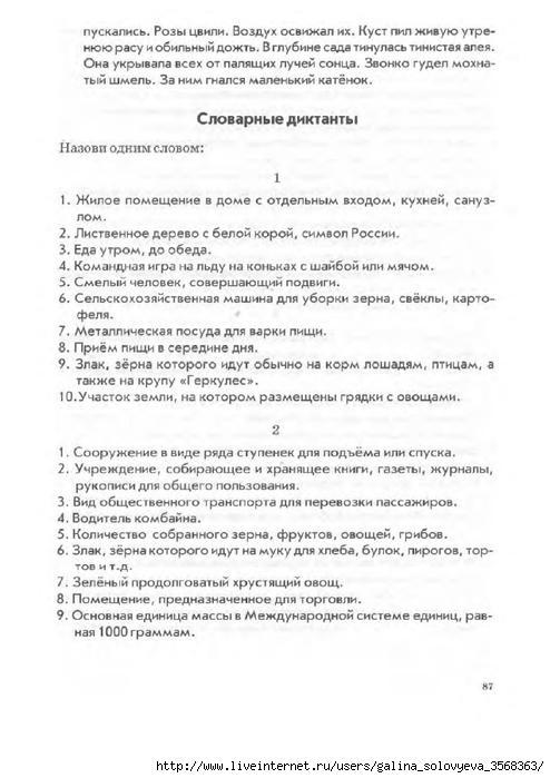 Гдз тематический контроль знаний учащихся русский язык 4 класс ответы