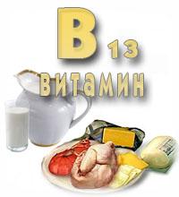 vitamin_b13 (200x220, 32Kb)