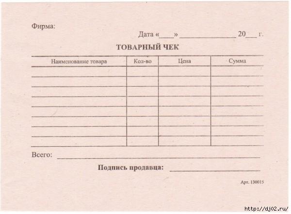 tovarniy_chek (600x442, 120Kb)