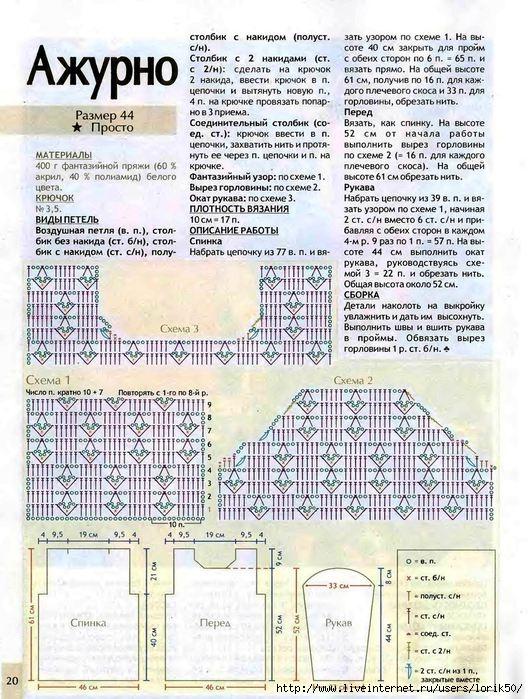 crochetemoda00224 (528x699, 308Kb)