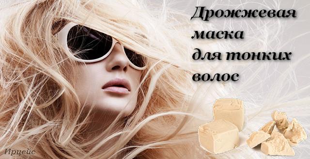 3720816_drojjevaya_maska_dlya_volos7 (640x329, 90Kb)
