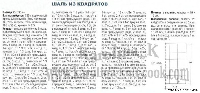 1391883453_SHal__iz_kvadratov2 (700x326, 179Kb)