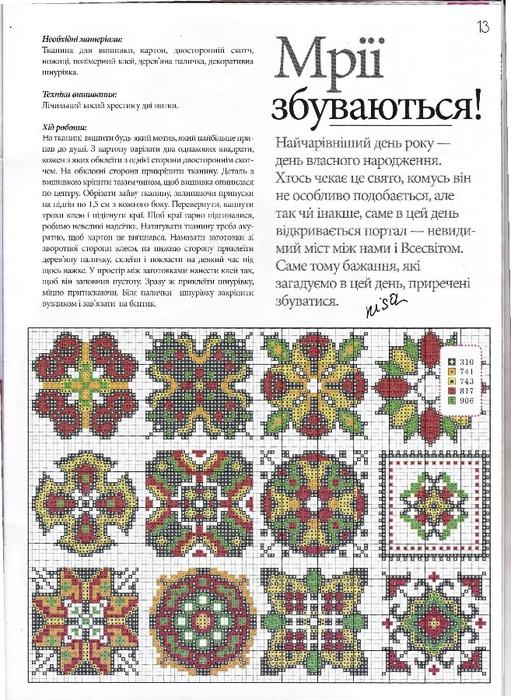 Ukr_vishivka_24_2014_13 (511x700, 329Kb)