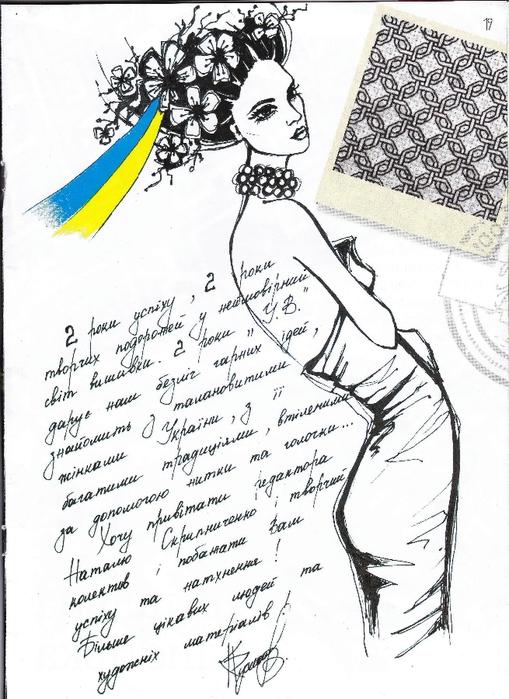 Ukr_vishivka_24_2014_19 (509x700, 267Kb)