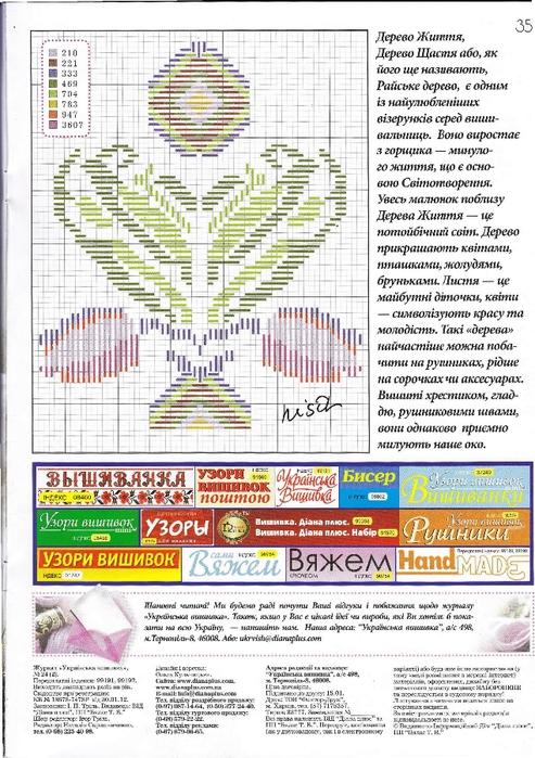 Ukr_vishivka_24_2014_35 (493x700, 307Kb)