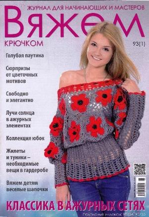 Vjazh_sami_93_14 - копия (3) (300x436, 114Kb)