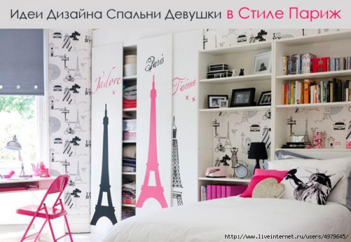 4979645_dizajn_spalni_dlja_devushki_1 (700x483, 140Kb)