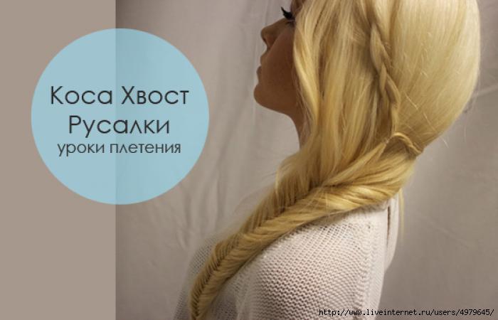 4979645_rusalka_1_1 (700x450, 87Kb)